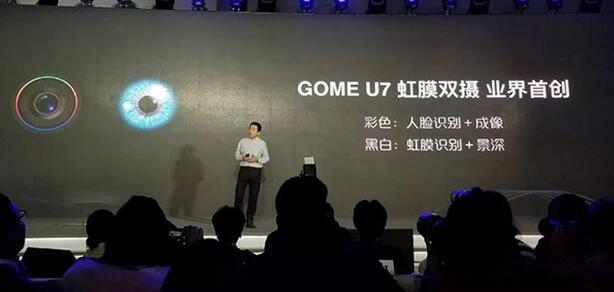 国美U7手机发布 再次搭载中科虹霸虹膜识别移动端解决方案