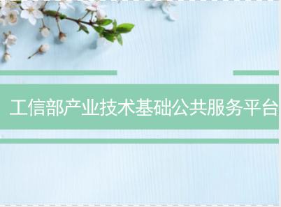 钢研纳克等入选第二批工信部产业技术基础公共服务平台