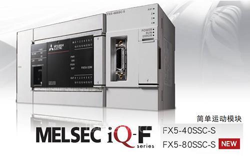 三菱电机:MELSEC iQ-F系列简单运动模块