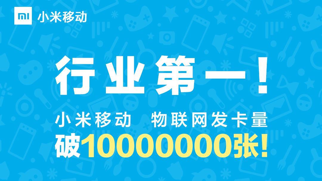 小米移动宣布成为首家物联网发卡量破千万虚拟运营商