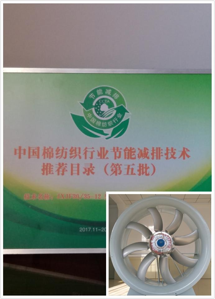 我国成功研制碳纤维纺织节能风机
