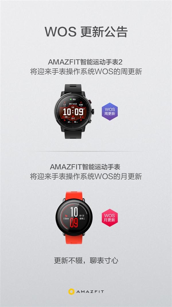 华米智能手表ROM正式宣布:名为WOS