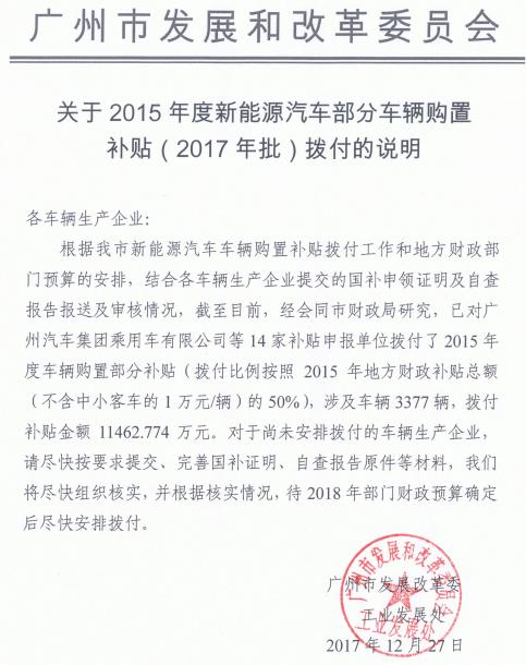 广州拨付2015年部分新能源汽车购置补贴款1.15亿元