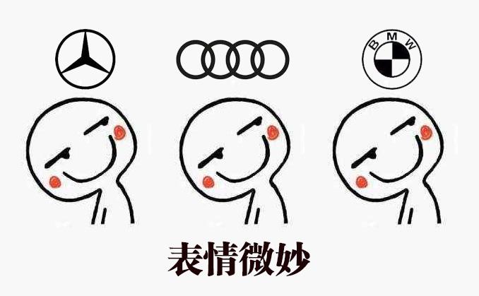 """ABB决战:奥迪、宝马和奔驰不同的""""表情包"""""""