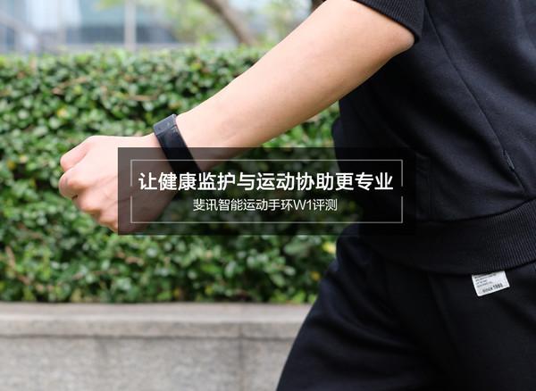 健康监护与跑步协助它可是专业的!斐讯智能运动手环W1评测
