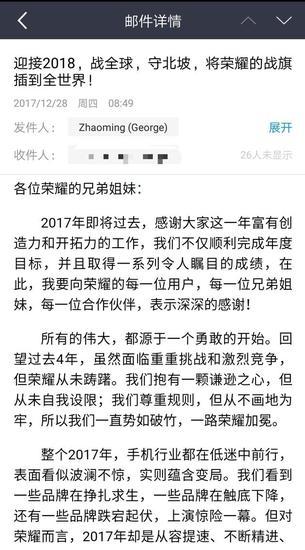 华为拿下全球前三 荣耀也疯狂:三年成全球前五