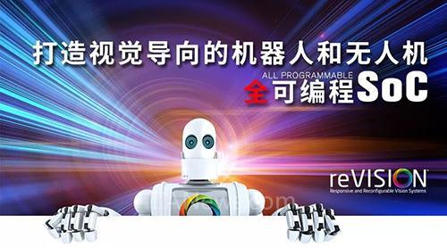 如何借助全可编程SoC打造视觉导向的机器人和无人机