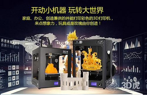 创想三维:精益求精的3D打印产业布道者