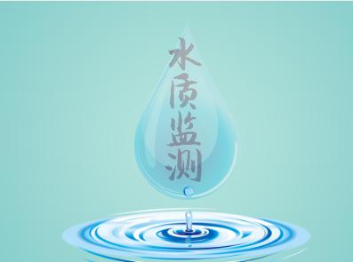 环保部七项水质国标最新出炉 涉气相色谱-质谱法