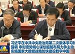 实施国家大数据战略 建设数字中国