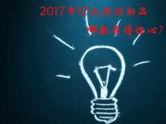 2017年十大照明新品 哪款最得你心?