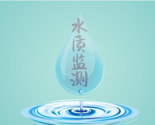环保部七项水质国标最新出炉