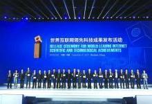 展现开放心态 互联网大会传递中国主张