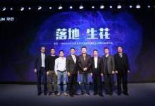 VMware与华云宣布战略合作
