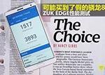 联想ZUK edge评测:CPU大幅限频下 这性能还是骁龙821吗?