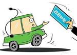 新能源车遭遇滑铁卢:动力电池表示很受伤!