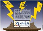 """中科云网控制权争夺""""罗生门"""":谁是中国证券市场的奇葩?"""