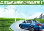 回归市场竞争 中国新能源车能否弯道超车?