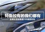 比亚迪唐VS荣威eRX5:势力对碰!