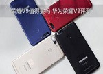 华为荣耀V9评测:2599元!一款表现均衡的高颜值旗舰手机?