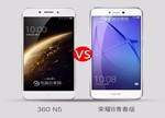 360手机N5/荣耀8青春版对比评测