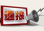 天津通报1月十起环境违法行为