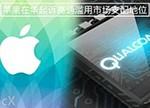 苹果为何选择在中国对高通发起诉讼?