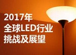 2017年全球LED行业发展展望与挑战