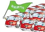 新能源汽车格局:两大事件背后的产业信号