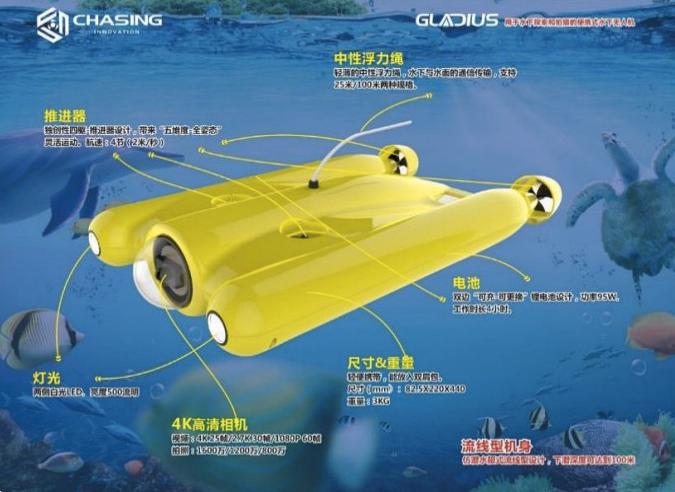 2017年会是水下无人机的元年?潜行科技推水平操控范围500米的高性价比产品