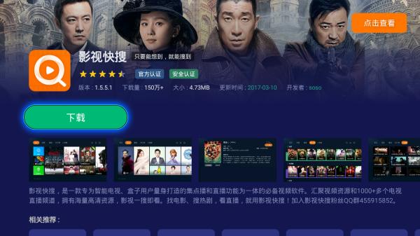 小米电视4A装第三方软件看直播一步搞定