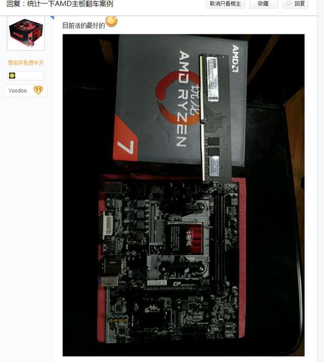 AMD蓄力大招Ryzen,错手第一炮先打在了友军身上?