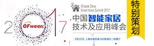 OFweek2017智能家居技术及应用峰会