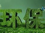 """从""""督企""""到""""督政"""" 中央环保督察愈演愈烈"""