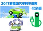 2017最新新能源购车指南(北京地区篇)