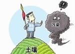 设立土壤污染防治基金有何思路?