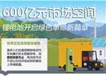 【梳理】详解锂电池产业链现状(图)