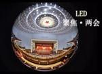"""后""""两会时间"""",管窥LED行业的发展趋势"""