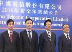 中国电信2017年资本开支890亿