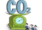 发改委透露今年将启动全国碳排放权交易市场