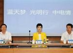 大唐新能源2016业绩发布会在港举行