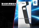 柯马在上海光博会发布创新复合激光焊接技术LHYTE