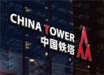 中国铁塔预计2017年底前在香港上市