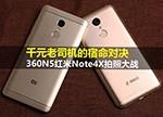 宿敌再较量 红米Note4X和360手机N5拍照对比评测