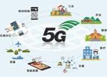 5G将成为连接整个智能世界的纽带