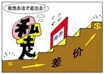 43亿走私案后,深圳又查获一起芯片走私