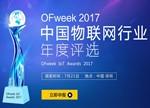 OFweek 2017中国物联网行业年度评选盛大启动!