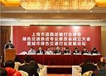 新能源汽车推广现跨界整合模式: 上海市绿色交通推进专业委员会成立
