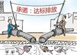 排污许可证核发权四大疑点解析