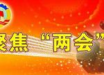 政协委员朱共山提案:光伏上网保障性收购落实困难,要有法可依